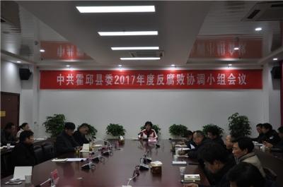 霍邱:强化协作配合 切实发挥反腐败协调小组职能作用