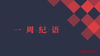 """【一周""""纪""""语】春节前夕""""卡""""在年关的省部级官员;平日绷不紧纪律弦,大年三十被通报......"""