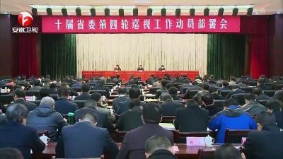 【纪检动态】十届省委第四轮巡视工作动员部署会召开