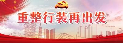 蚌埠:正风反腐不停步 重整行装再出发
