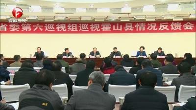 【纪检动态】十届省委第三轮巡视继续反馈巡视情况(三)