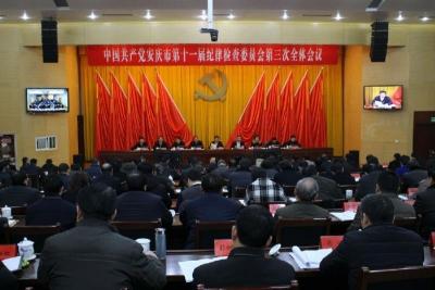 安庆:讲政治 讲担当 讲使命 推进全面从严治党向纵深发展