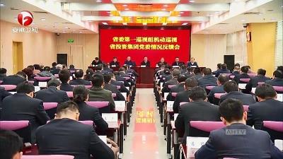【纪检动态】十届省委第三轮巡视反馈巡视情况(一)