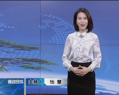 【廉政经纬】第312期