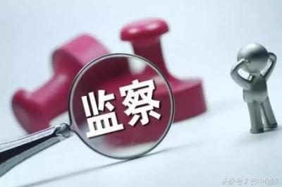 【人民日报】刘惠:找准监察委的职责定位