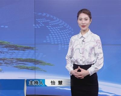 【廉政经纬】第315期