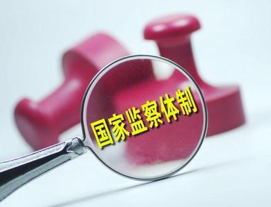 中纪委网站专评:意义重大!监察委员会宪法地位确立