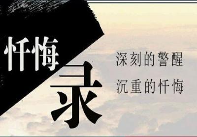 """【忏悔录】""""分水岭办""""副主任逐步滑过人生分水岭"""