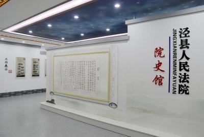 【网上展馆】泾县人民法院院史馆
