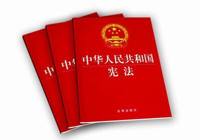 黄山:纪委书记、监委主任热议宪法修正案通过