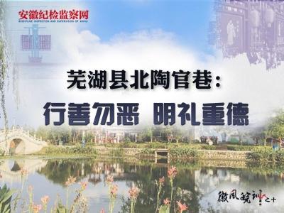 【徽风皖训】芜湖县北陶官巷:行善勿恶 明礼重德