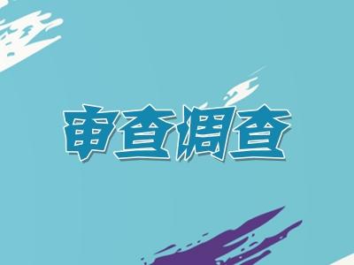 泗县:推进澄清正名工作制度化、常态化
