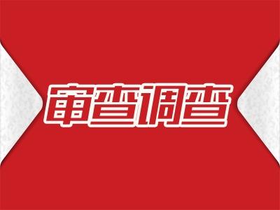 阜南:堅定不移懲治腐敗  1-11月立案264件處分271人