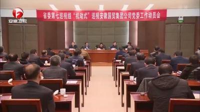 【纪检动态】十届省委第四轮巡视继续开展巡视动员