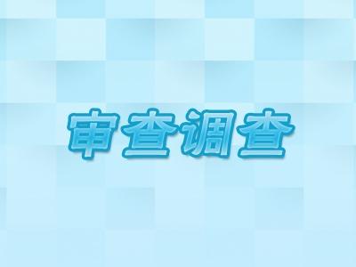 """滁州:""""四个联动""""推进""""打伞破网"""""""