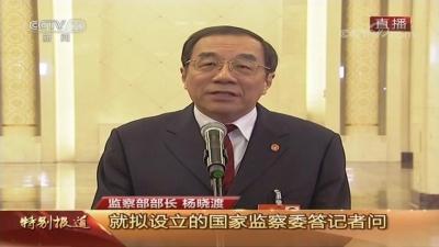 【纪检动态】监察部部长杨晓渡就深化国家监察体制改革答记者问