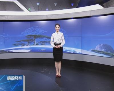 【廉政经纬】第316期
