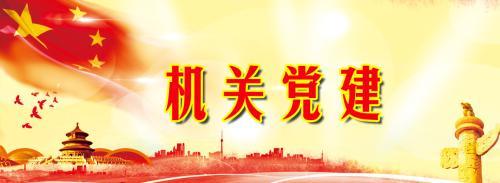 刘惠: 以政治建设为统领 提高机关党建水平