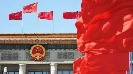 中國共產黨最講認真