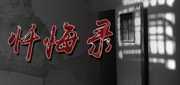 """【忏悔录】""""败笔晚年""""的警醒"""