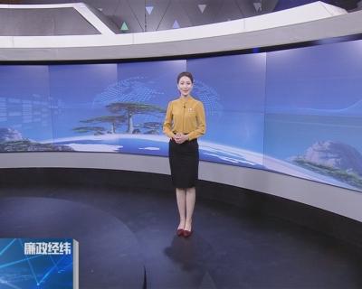 【廉政经纬】第318期