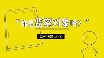 【你是监察对象吗】系列动漫之四:公办教科文卫体单位管理人员有哪些?
