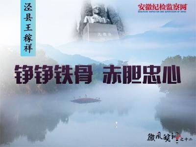 泾县王稼祥:铮铮铁骨 赤胆忠心