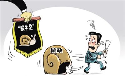 """第一批怠政单位已经拿了""""蜗牛奖"""",""""佛系""""干部们要当心了!"""