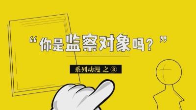 【你是监察对象吗】系列动漫之三:国有企业管理人员有哪些?
