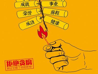 【公益广告】玩火自焚