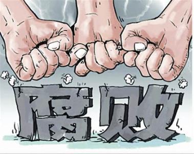 人民日报:干部交流有利避免腐败隐患