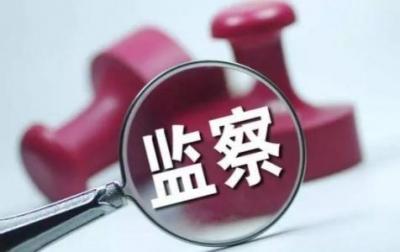 【监察法释义(31)】监察机关对涉嫌职务犯罪的被调查人提出从宽处罚建议的规定