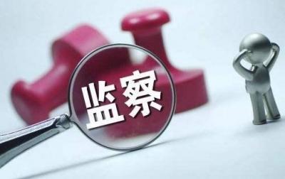 【监察法释义(29)】监察机关如何运用通缉措施追捕潜逃的被调查人的规定