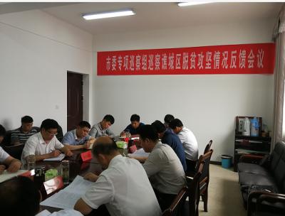 亳州:市委专项巡察组召开巡察谯城区脱贫攻坚领域情况反馈会议