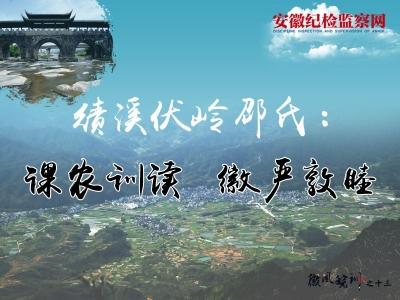 绩溪伏岭邵氏:课农训读 徽严敦睦