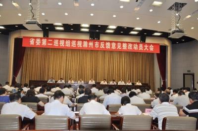 滁州:以强烈的政治责任和使命担当 把巡视反馈问题整改到位
