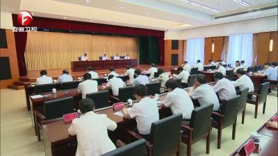 【纪检动态】十届省委第四轮巡视整改任务交办会在合肥召开