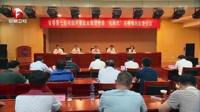 【纪检动态】十届省委第四轮巡视继续反馈巡视情况