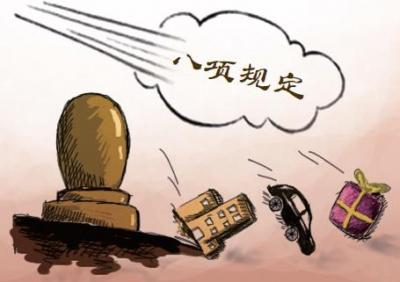 中纪委网站专评:持之以恒 精准发力 严肃查处借公务接待搞公款吃喝