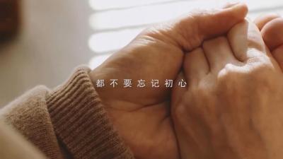 【公益广告】手