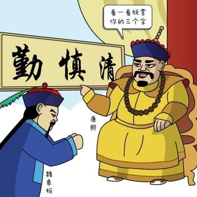 【历史上的监察官】魏象枢:一生清慎勤 何惧财色权