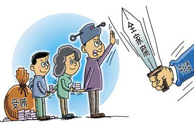 """【一周""""纪""""语】一人当官,全家涉腐——领导干部的家风到底有多重要?"""