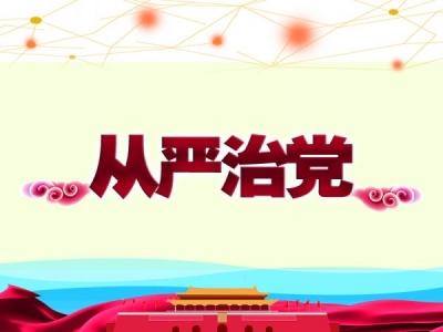 """李国英主持召开省政府党组""""讲严立""""警示教育专题民主生活会"""