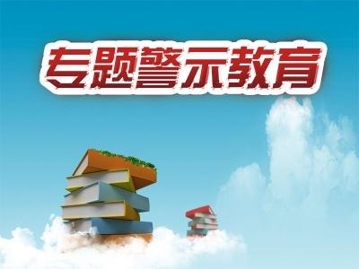 泗县:聚焦学懂弄通做实 纵深推进专题警示教育