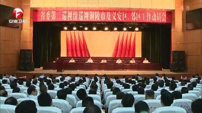 【纪检动态】十届省委第五轮巡视完成进驻