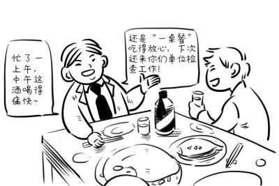 """""""我叫李廉洁,为廉洁代言""""系列漫画⑥"""