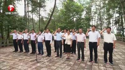 【纪检动态】省纪委监委领导班子赴大别山开展革命传统教育