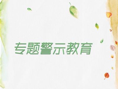 """省体育局党组:召开""""讲忠诚、严纪律、立政德""""专题警示教育专题学习会"""