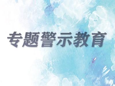 """马钢集团公司党委:以案为鉴开展""""三查三问""""对照检查"""