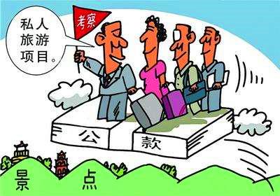 """【一周""""纪""""语】借红色教育之名,行变相旅游之实,多名领导干部被追责......"""